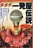 歌謡界「一発屋」伝説 (オフサイド・ブックス)