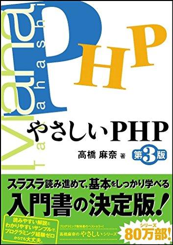 やさしいPHP 第3版 (「やさしい」シリーズ)