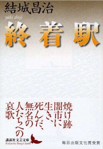 終着駅 (講談社文芸文庫)の詳細を見る
