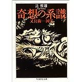 奇想の系譜 (ちくま学芸文庫)