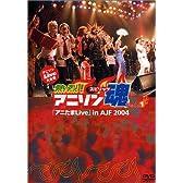 アニソンLive大全集『熱烈!アニソン魂』DVD-Vol.1