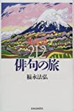 北海道212俳句の旅