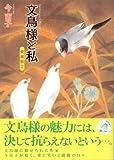 文鳥様と私 2 (あおばコミックス)