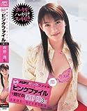 KUKIピンクファイル 西野翔 3rd [DVD]