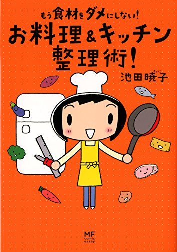 もう食材をダメにしない! お料理&キッチン整理術! (メディアファクトリーのコミックエッセイ)の詳細を見る
