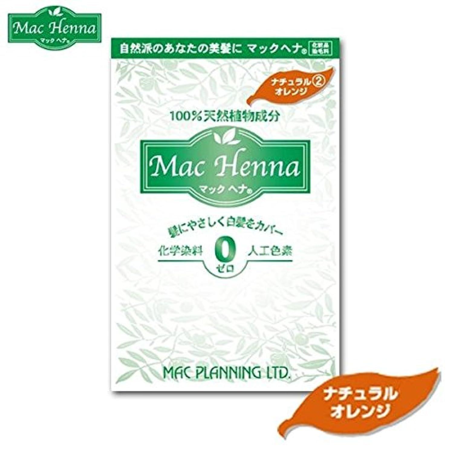 マックヘナ ナチュラルオレンジ