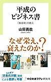 平成のビジネス書 「黄金期」の教え (中公新書ラクレ)