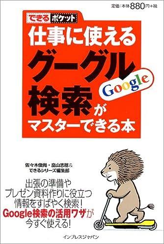 できるポケット 仕事に使えるグーグル検索がマスターできる本 (できるポケットシリーズ)