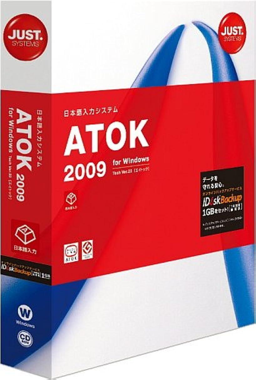 きつく雄大なカナダATOK 2009 for Windows 通常版