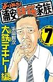 よりぬき!浦安鉄筋家族 7 大鉄テキトー編 (少年チャンピオン・コミックス)