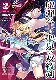 魔弾の王と聖泉の双紋剣 2 (ダッシュエックス文庫)