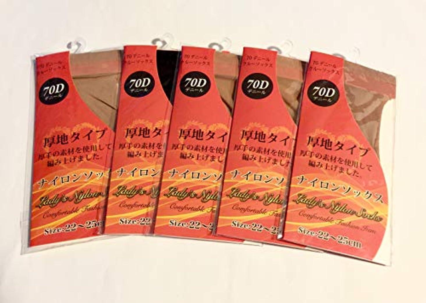 パワー同情栄光のソックス レディース 70デニール ショート ストッキング 22-25cm 5足組