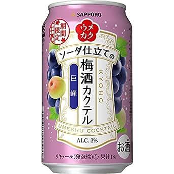 サッポロ ウメカク ソーダ仕立ての梅酒カクテル 巨峰 350ml×24本