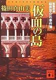 仮面の島 建築探偵桜井京介の事件簿 (講談社文庫)
