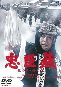 忠臣蔵 花の巻・雪の巻(2枚組)[東宝DVD名作セレクション]