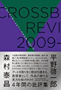 平野啓一郎/森村泰昌『クロスボーダーレビュー』の表紙画像