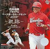 BBM 石井琢朗 メモリアルベースボールカードセット 2012 -軌跡- ボックス