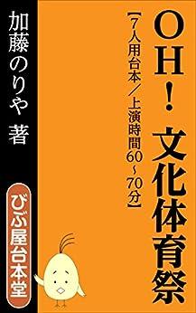 [加藤のりや]のOH! 文化体育祭