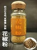 京華樓 花椒粉(四川山椒) 粉状