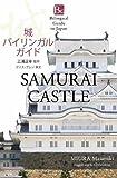 城 バイリンガル ガイド: Bilingual Guide SAMURAI CASTLE (Bilingual Guide to Japan)