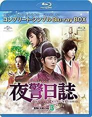 夜警日誌 BD-BOX3(コンプリート?シンプルBD‐BOX 6,000円シリーズ)(期間限定生産) [Blu-ray]