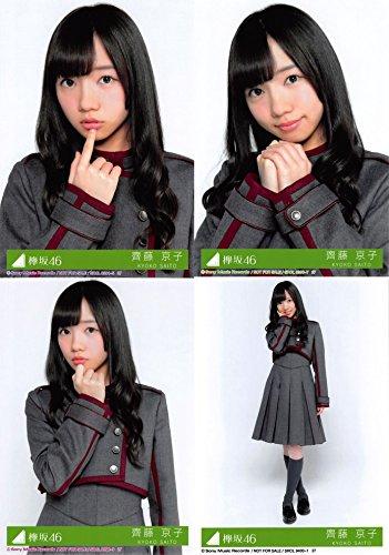【齊藤京子】 公式生写真 欅坂46 不協和音 封入特典 4種コンプ