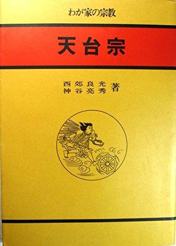 天台宗 (わが家の宗教)