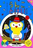 日本一楽しい時計ドリル うんことけいドリル (うんこドリルシリーズ)
