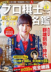 プロ棋士カラー名鑑2019 (扶桑社ムック)