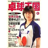 卓球王国 2008年 06月号 [雑誌]