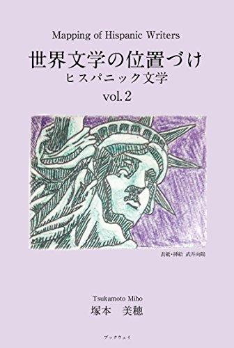 Mapping of Hispanic Writers 世界文学の位置づけ ヒスパニック文学 Vol.2