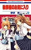 執事様のお気に入り 12 (花とゆめコミックス)