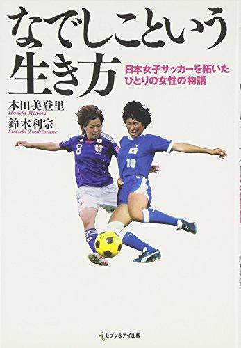 なでしこという生き方―日本女子サッカーを拓いたひとりの女性の物語の詳細を見る