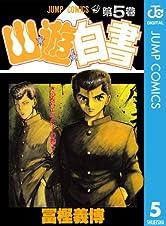 幽★遊★白書 5 (ジャンプコミックスDIGITAL)