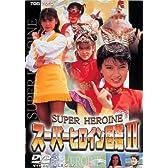 スーパーヒロイン図鑑II メタルヒーロー+アイドル篇 [DVD]