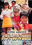 スーパーヒロイン図鑑II メタルヒーロー+アイドル篇[DVD]