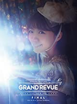 三森すずこの武道館ライブBD「GRAND REVUE」が発売。限定版は3枚組・6時間49分の大ボリューム