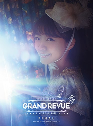 "MIMORI SUZUKO LIVE TOUR 2016 ""GRAND REVUE"" FINAL at NIPPON BUDOKAN Blu-ray 初回限定版"