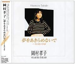 岡村孝子「夢をあきらめないで」のCDジャケット