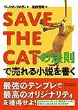 SAVE THE CATの法則で売れる小説を書く 画像