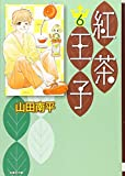 紅茶王子 第6巻 (白泉社文庫 や 4-14)