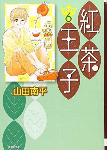 紅茶王子 第6巻 (白泉社文庫 や 4-14)の詳細を見る