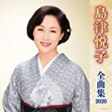 島津悦子全曲集2020
