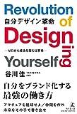自分デザイン革命  ―ゼロから成功を掴む仕事術―