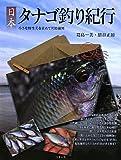 日本タナゴ釣り紀行—小さな野性美を求めて列島縦断