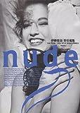 nude〈1〉