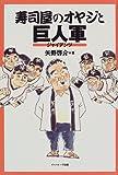 寿司屋のオヤジと巨人軍(ジャイアンツ)