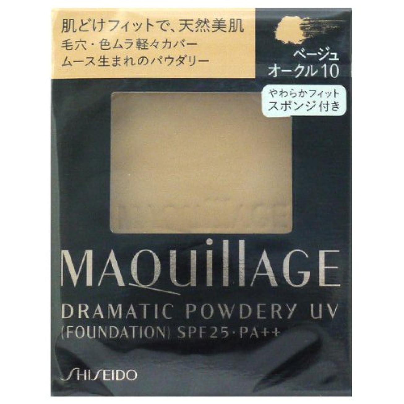 資生堂 マキアージュ ドラマティックパウダリー UV SPF25?PA++ 【詰め替え用】 BO20 [並行輸入品]