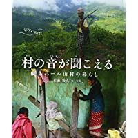 村の音が聞こえる ネパール山村の暮らし(リーブル出版)