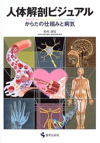 人体解剖ビジュアル―からだの仕組みと病気の詳細を見る